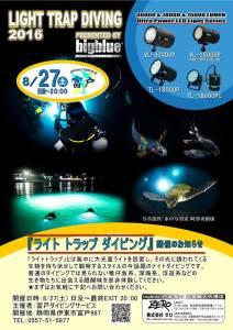 ライト トラップ ダイビング