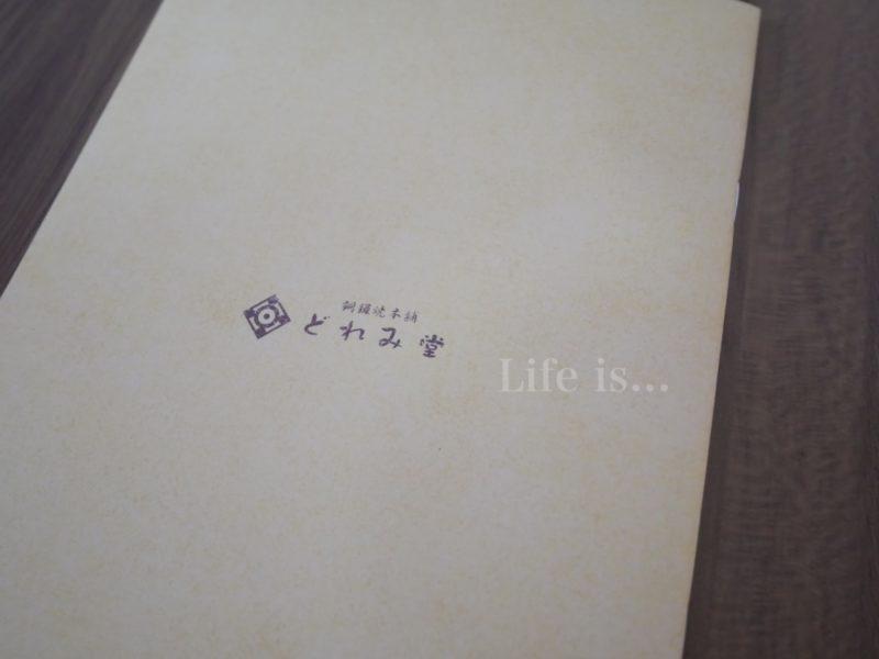 甘味ノート
