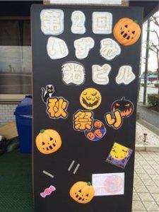 hikaribiru_akimaturi2