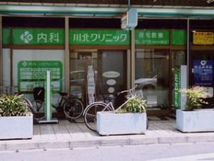 naikakawakita-clinic01