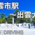 出雲市のドライブ映像
