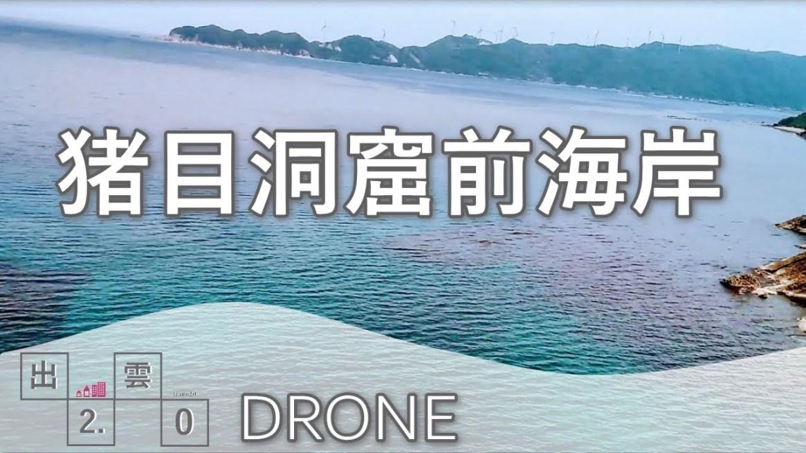 出雲市のドローン空撮映像