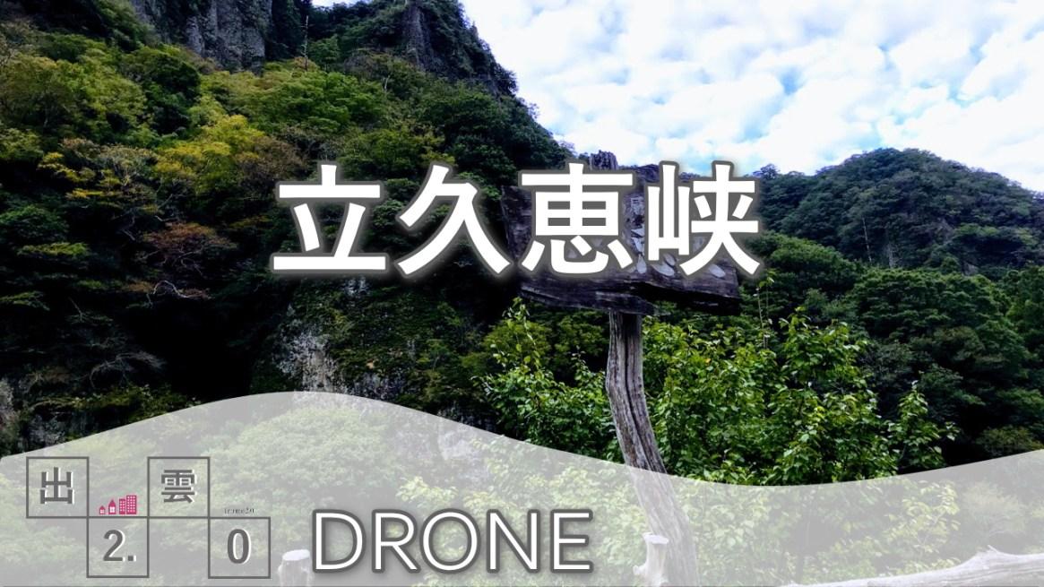 "出雲屈指の景勝地""立久恵峡""の空撮動画"