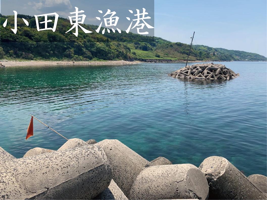 """出雲市の釣り場情報""""小田東漁港"""""""