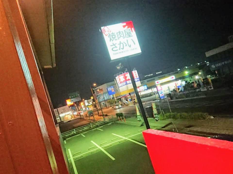 炭火焼肉屋さかい 出雲店