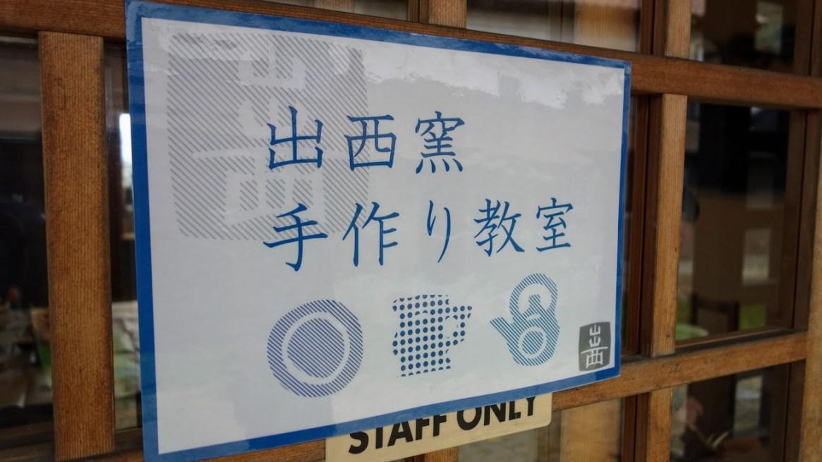 "出雲の名産品""出西窯"""