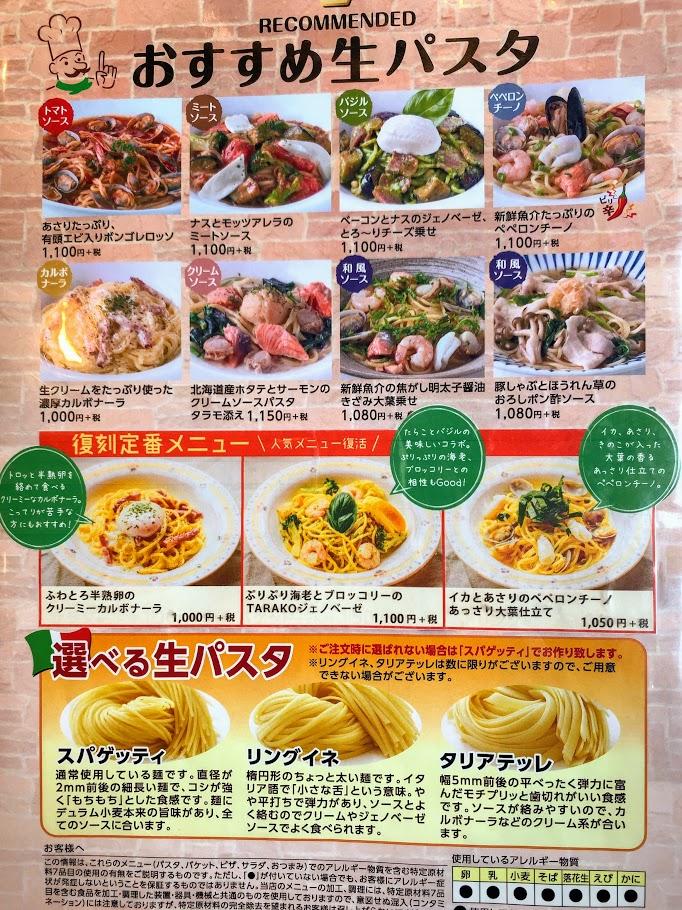 モッチモ・パスタ 出雲店