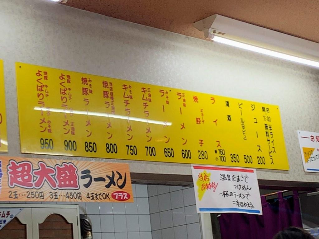 ローダンラーメン 斐川店
