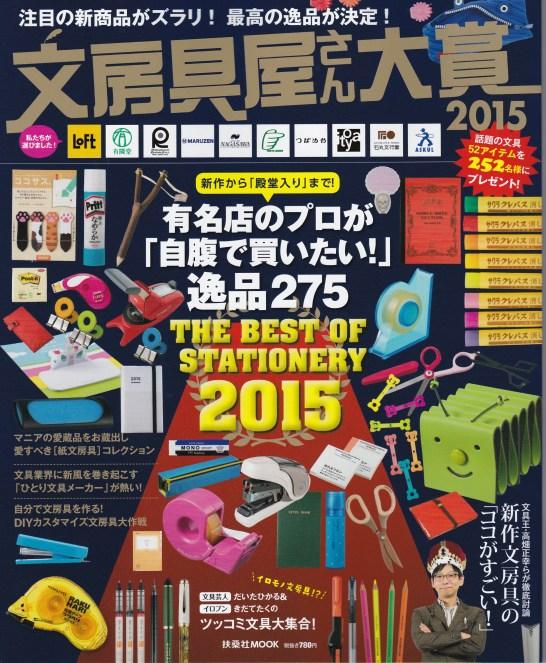 文具屋さん大賞2015