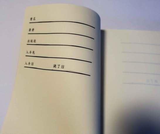 手書き風のレイアウトがアナログっぽくていい雰囲気です。