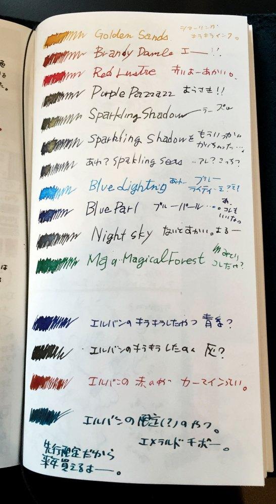 イラストレーター白瀬北斗さんのノートから