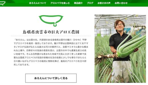 【2019年】おすすめのアロエベラ販売サイト|アロエベラ農家が選んでみました