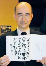 相田みつをの息子や嫁、詩を盗作した大物歌手は長渕剛!?総理大臣の「どじょう」がヤバイ!【爆報フライデー】