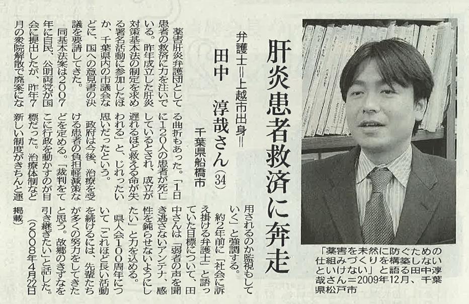 新潟日報2