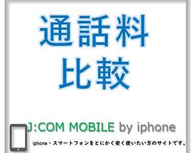 J:COMモバイルと大手キャリアの通話料金を徹底比較!