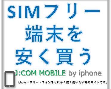 格安SIM用のSIMフリースマホを安く準備する2つの方法