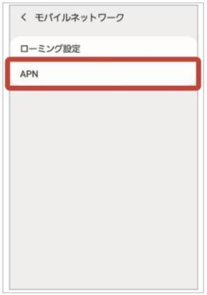 J:COMモバイルアンドロイドAPN設定3