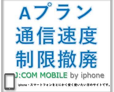 【朗報】J:COMモバイルが通信速度制限を撤廃!2021年1月1日より