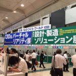 日本の製造業のあるべき姿 ~ベンダーやコンサル会社が考えるべきこと~