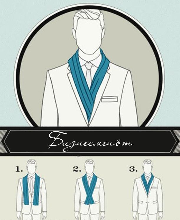 бизнесменът
