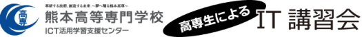 熊本高専ICT活用学習支援センター 高専生によるIT講習会2011 表計算初級コース