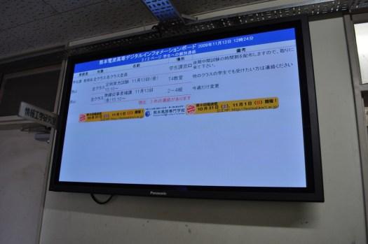 熊本高専 電子掲示板システム