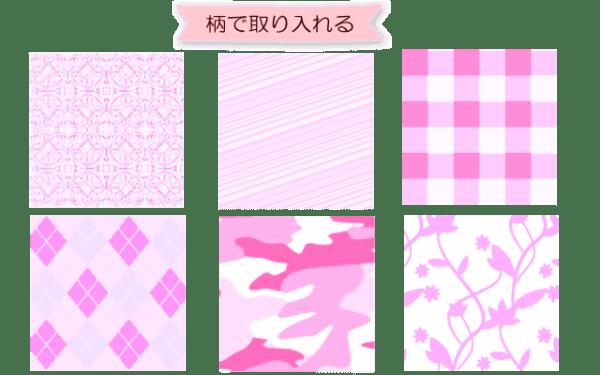 ピンクの柄
