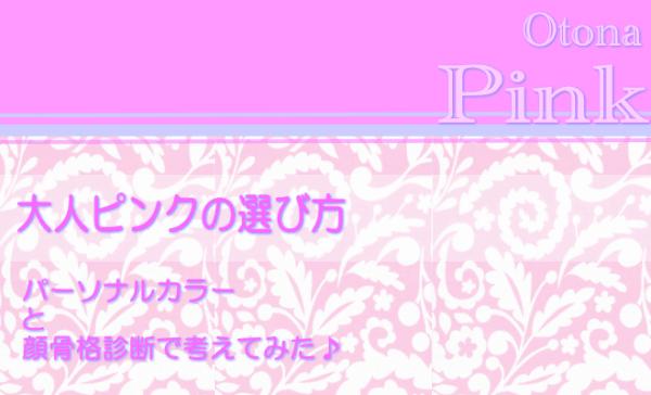 ピンク・大人のコーデ