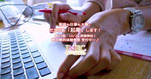 自宅から参加できるママ大 無料体験教室 2019年秋 オンラインで実施!