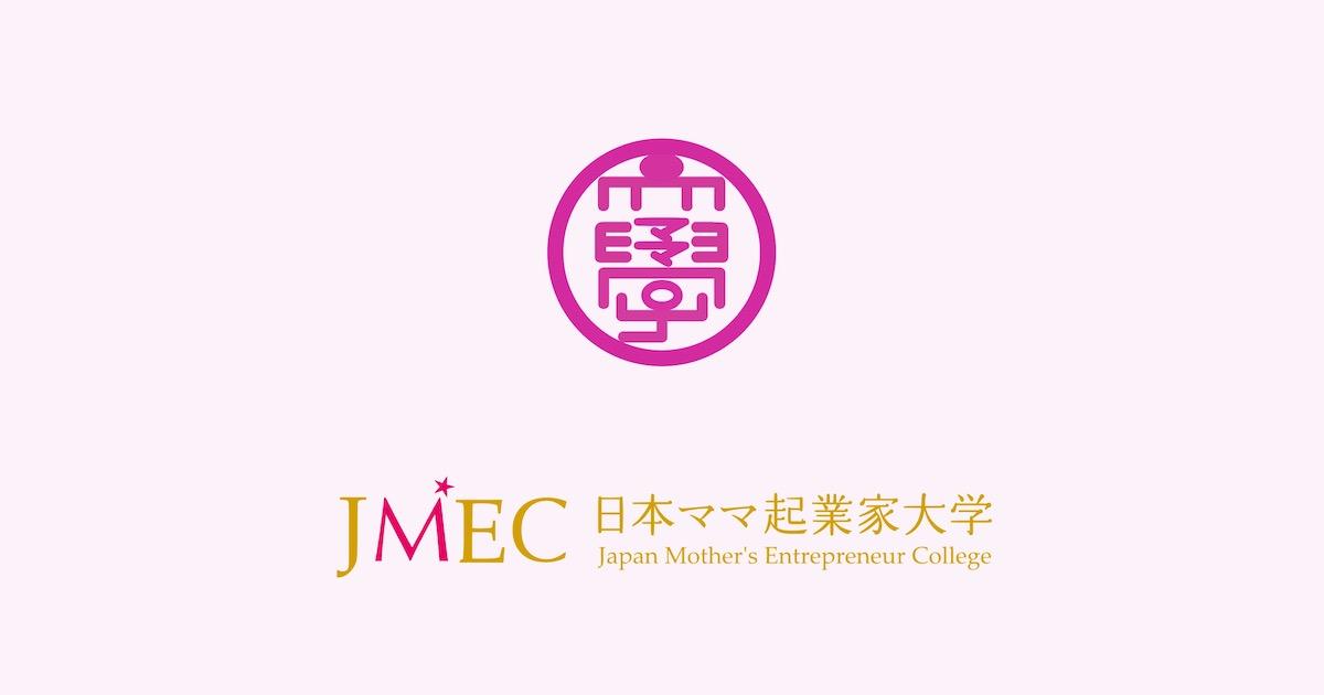 日本ママ起業家大学