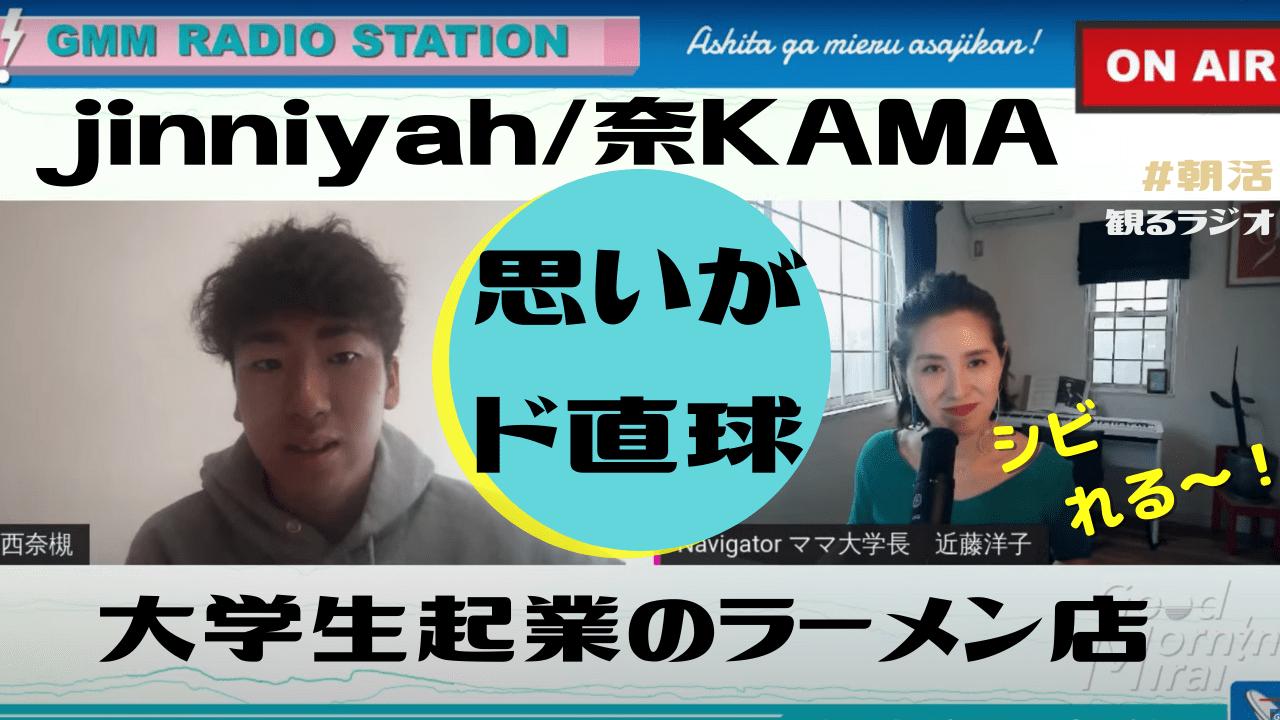 20歳の現役大学生ラーメン屋jinniyah/奈KAMA代表西さんから学ぶ!「ミレニアム世代におけるSNS」とは?
