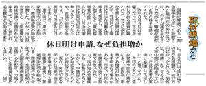 2020/04/15公明新聞7面