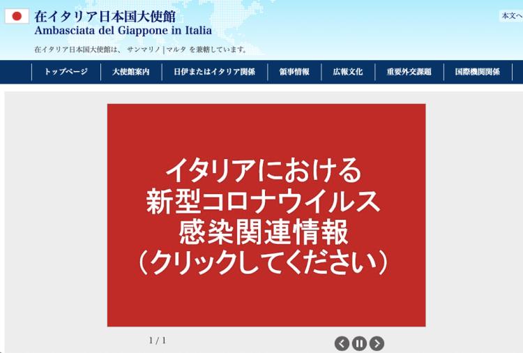 新型コロナウイルス(COVID-19)に関する情報提供を行う在イタリア日本国大使館のホームページ