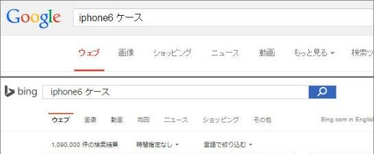bingとgoogleのiPhone6 ケースでの検索結果