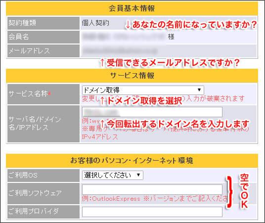 sakura-domain3