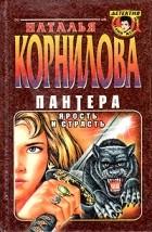 Наталья Корнилова Лучшие книги