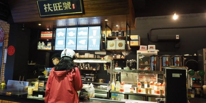 台北信義區早餐︱餐點多樣化,現點現做的鐵板土司『扶旺號』(通化店)