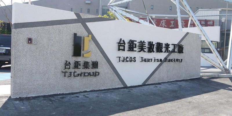 台南景點︱讓人變漂亮又好玩,適合親子同遊『台鉅美妝觀光工廠』