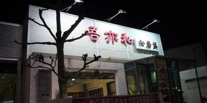 台南美食︱平價好吃的台菜料理,在地深根已久的『吾亦私私房菜』