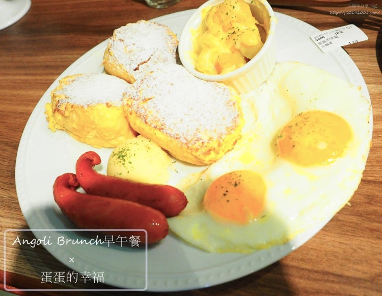 高雄美食︱捷運巨蛋站︱工業風×藝術造景『Angoli Brunch早午餐』