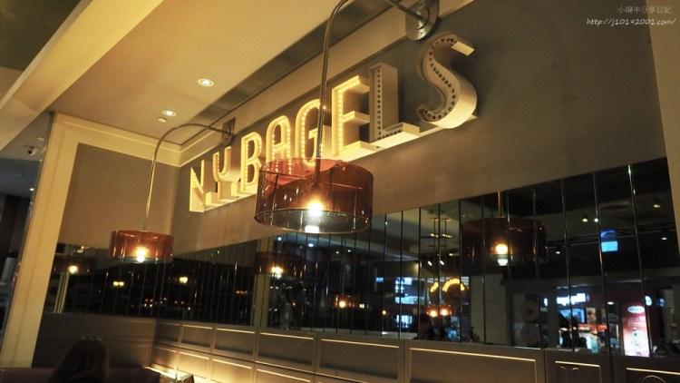 台北美食︱有氣氛、選擇豐富的『N.Y. BAGELS CAFE』早午餐餐廳(京站店)