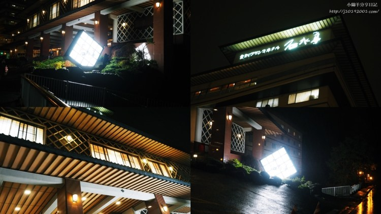 北海道住宿︱偏僻又特別 夜晚必逛極樂通商店街 登別『石水亭』