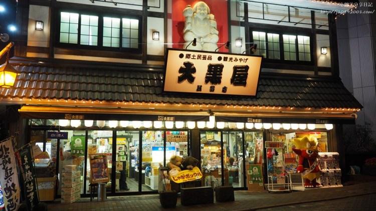 北海道景點︱登別溫泉 極樂通商店街 閻魔堂