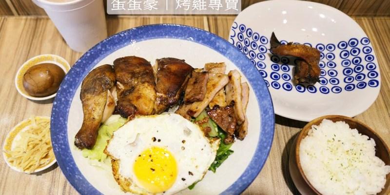 台南美食︱傳統平價美味 必點燒肉、雞腿 蛋蛋豪