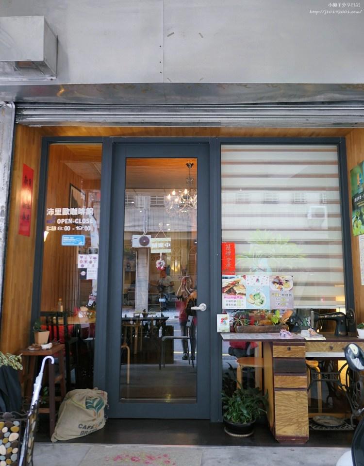 台南美食︱平價美味早午餐、下午茶 選擇種類多 像繞了地球一圈 沛里歐咖啡館