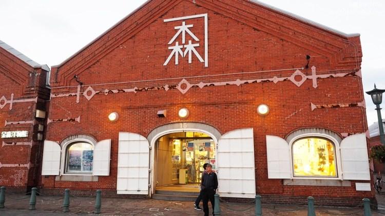 北海道景點︱可以花上一天時間慢慢逛的 紅磚商店 函館金森倉庫群 最愛的北海道景點