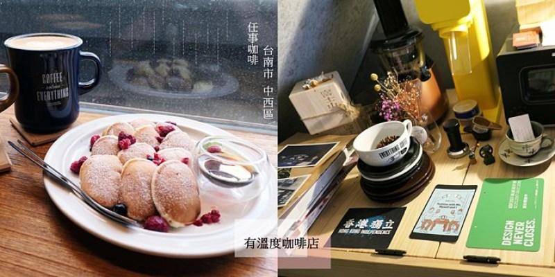 台南美食︱逛完文具店來杯咖啡吧 任事咖啡 飲品/咖啡/司康/鬆餅