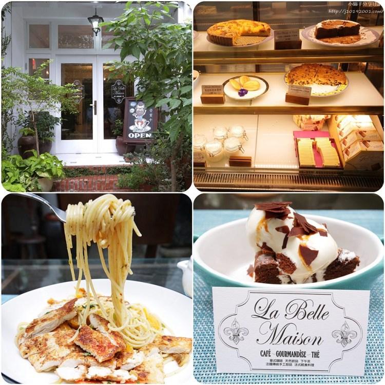 台南美食︱安平老街約會去 La Belle Maison Café 法式輕食料理/義式咖啡/飲品/下午茶/手工甜點
