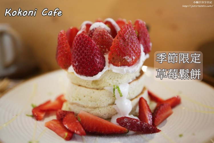 台南美食︱kokoni cafe 季節限定草莓鬆餅
