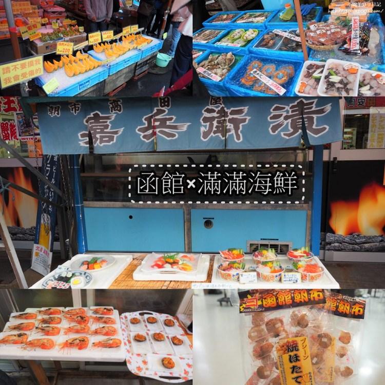 北海道景點︱滿滿滿出來的海鮮 導遊帶路便宜超市伴手禮 函館朝市
